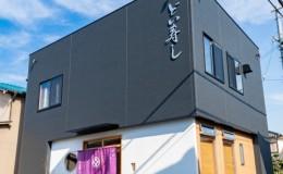 01 姫路市 飲食店 物件 店舗物件 店舗設計 和食 お寿司 設計事務所 新築工事 外観デザイン 内装 テナント物件